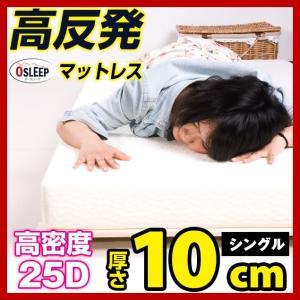 高反発マットレス シングル マットレス 高反発 高反発マット 高反発 10cm 体圧分散 布団 寝具...
