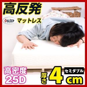 高反発マットレス セミダブル マットレス 高反発 高反発マット 高反発 4cm 体圧分散 布団 寝具...