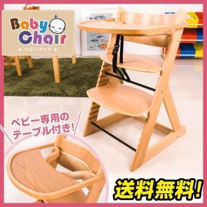 ベビーチェア テーブル 木製 ナチュラル ハイチェア 送料無...