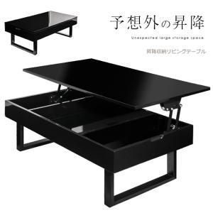 テーブル センターテーブル ローテーブル 昇降テーブル 高級感 リフティングテーブル 昇降式 高さ調節 収納 送料無料の写真