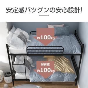 二段ベッド 2段ベッド 金属製 スチール 耐震...の詳細画像2