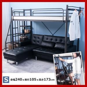 ロフトベッド 階段付き 宮付き システムベッド シングルベッド 送料無料 一人暮らし 便利 新生活 激安