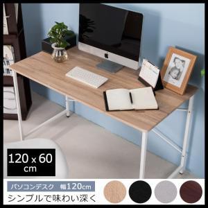 パソコンデスク 送料無料 木製 デスク 机 ワークデスク  幅120cm 奥行60cm オフィスデスクの写真