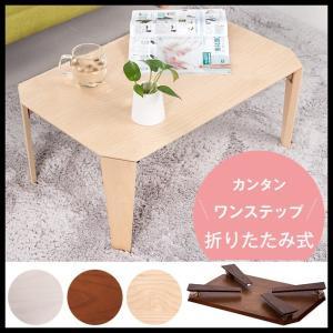 テーブル ローテーブル  センターテーブル 折りたたみテーブル棚付き シンプル リビング お洒落 折れ脚テーブルの写真
