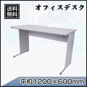 デスク オフィスデスク ワークデスク 平机 事務机 送料無料 事務用 頑丈 1200×600 パソコンデスクデスク|myhome-jp