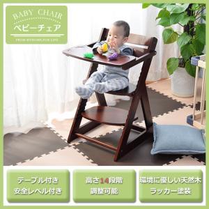特価 ベビーチェア ハイチェア 14段調節 テーブル付き 安全ベルト ベービーチェアー ローチェア 木製 ベビー用 テーブルチェア子供用 キッズ 椅子