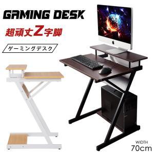 パソコンデスク ゲーミングデスク パソコンデスク pcデスク 幅70cm 机 組立簡単 木製 簡易デ...
