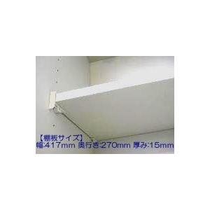 タカラスタンダード 棚板 ホワイト色 タナイタ417X270U TW 11035482|myhome-mainte