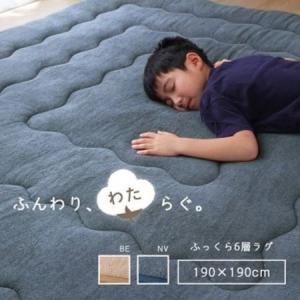 ラグ こたつ敷布団 6層パイル 約190×190cm ベージュ/ネイビー さらさらパイル仕様6層タイプ 床暖 ホットカーペット対応 メーカー直送|myhome-mainte