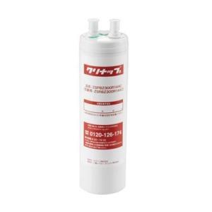 クリナップ Cleanup 交換用カートリッジ ZSPBZ300R14AC用 交換用 ZSRBZ300R14AC|myhome-mainte