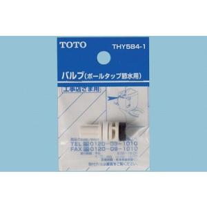 TOTO ロータンク用 ボールタップ節水用バルブ THY584-1 メール便対応 myhome-mainte