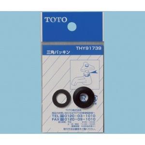 TOTO 三角パッキン THY91739 メール便対応|myhome-mainte