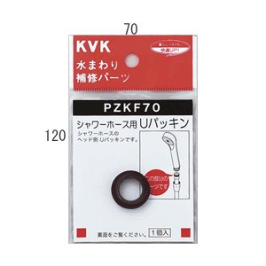 KVK シャワーホース用Uパッキン PZKF70 メール便対応|myhome-mainte