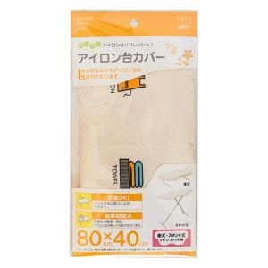 山崎実業  アイロン台カバー ツインフィット用 04583 メール便対応|myhome-mainte