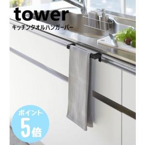 山崎実業  キッチンタオルハンガーバー タワーtower ホワイト02853 ブラック02854 CP|myhome-mainte
