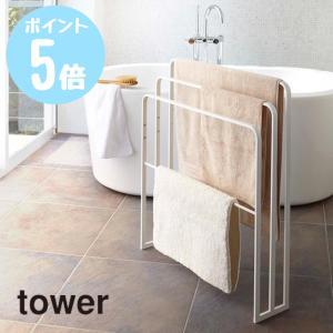 山崎実業 横から掛けられるバスタオルハンガー 3連 タワーtower ホワイト 774979 ブラック 774980 メーカー直送 myhome-mainte