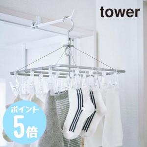山崎実業 ランドリー室内干しハンガー タワーtower ホワイト04930/ブラック04931 メール便対応 myhome-mainte