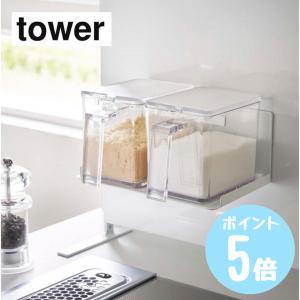 山崎実業 マグネット調味料ストッカーラック タワーtower ホワイト5132/ブラック5133 調味料置き 砂糖 塩 myhome-mainte