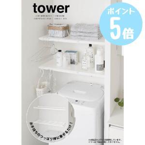 山崎実業 伸縮つっぱり棒用棚板 タワーtower L ホワイト5322/ブラック5323 洗面 サニタリー 収納 突っ張り 棚 ハンガー トイレ myhome-mainte