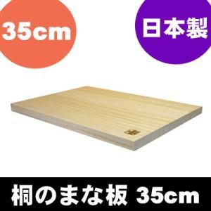 日本製 桐のまな板 35cm|myhome