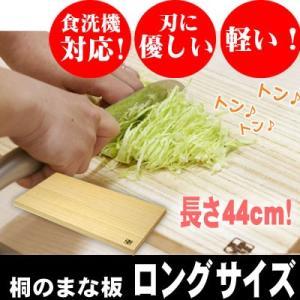 日本製 桐のまな板 44cm ロングサイズ|myhome