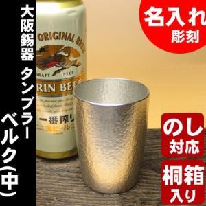 名入れ 専用 錫 ビール 大阪錫器 タンブラー ベルク 中  誕生日 お中元 敬老の日 還暦 父の日|myhome