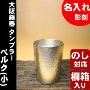 名入れ 専用 錫 ビール 大阪錫器 タンブラー ベルク 小  誕生日 お中元 敬老の日 還暦 父の日|myhome