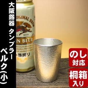 錫 ビール 大阪錫器 タンブラー ベルク 小  誕生日 お中元 敬老の日 還暦 父の日|myhome