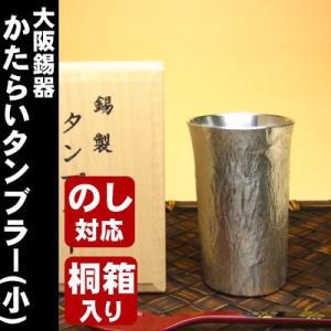 錫 ビール タンブラー 大阪錫器 かたらい タンブラー 小  誕生日 お中元 敬老の日 還暦 父の日|myhome
