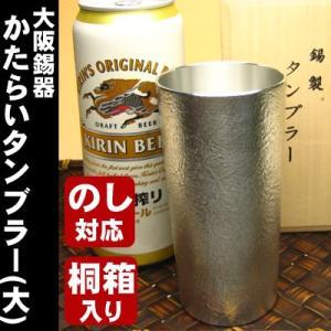 錫 ビール タンブラー  大阪錫器 かたらい タンブラー 大   誕生日 お中元 敬老の日 還暦 父の日|myhome