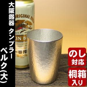 錫 ビール タンブラー 大阪錫器 タンブラー ベルク 大  誕生日 お中元 敬老の日 還暦 父の日|myhome