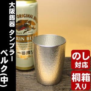 錫 ビール タンブラー 大阪錫器 タンブラー ベルク 中  誕生日 お中元 敬老の日 還暦 父の日|myhome