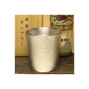 錫 ビール タンブラー 大阪錫器 タンブラー ファンネル 大  誕生日 お中元 敬老の日 還暦 父の日|myhome