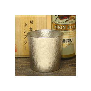 錫 ビール タンブラー 大阪錫器 タンブラー ファンネル 中  誕生日 お中元 敬老の日 還暦 父の日|myhome