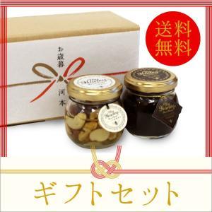 敬老の日 プレゼント ギフト ナッツの蜂蜜漬け 80g + ハニーショコラ 90g  セット のし対応可|myhoney