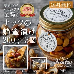 プレゼント ギフト ナッツの蜂蜜漬け 200g (Lサイズ) x 3個セット のし対応可|myhoney
