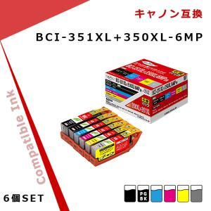 マイインク キヤノン インク BCI-351XL+350XL/6MP 大容量 6本 マルチパック C...