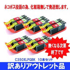 アウトレット品 キヤノン インク BCI-350XLB 10本セット CANON用 互換 インクカー...
