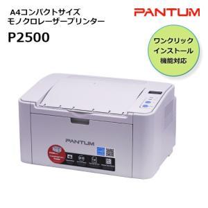 パンタム PANTUM P2500 A4 モノクロレーザー プリンター コンパクト 白黒 簡単 US...