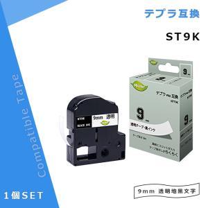 9mm 透明地黒文字 Mylabel NTT9K キングジム用 テプラPRO互換 テープカートリッジ 互換品 ST9K  スリット らくらく 長さ8M myink