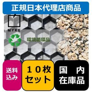 GRAVEL FIX LITE グラベルフィックスライト 10枚セット 砂利地盤安定材 砂利舗装