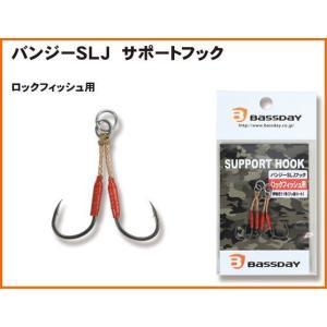 バスデイ バンジーSLJ サポートフック ロックフィッシュ用  フッ素コート 伊勢尼11号|mykiss
