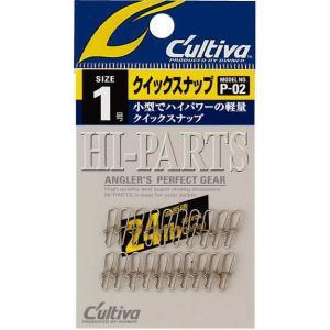カルティバ クイックスナップ  P−02 小型でハイパワーの軽量クイックスナップ P-02|mykiss