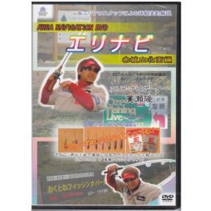 3990円の品を千円ぽっきり さらに特典付き DVD エリアナビゲーション エリナビ 赤城山北面編 処分価格 |mykiss