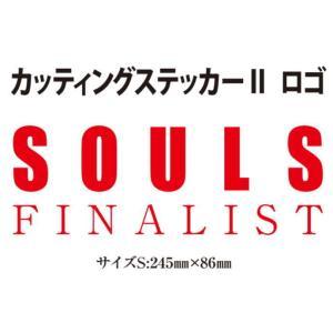 ソウルズ SOULS FINALIST ファイナリスト カッティングステッカー  S シール|mykiss