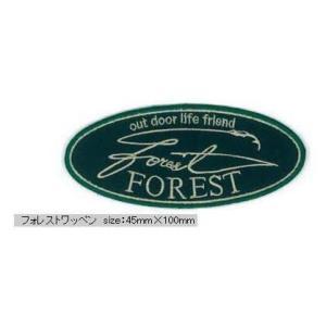 フォレスト ロゴ ワッペン size:45mm×100mm グリーン|mykiss