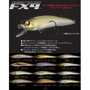 処分価格 定価の20%OFF メガバス FX9 Length  90.0mm  Weight  3/8oz.|mykiss
