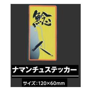 スミス なまんちゅ ステッカー ナマンチュ 鯰人 シール カッティングシート 約120mm×60mm |mykiss