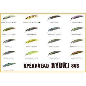 デュオ スピアヘッド リュウキ80S  12g  SPEARHEAD RYUKI 80S