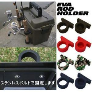 スミス EVAロッドホルダー  タックルボックスに簡単取り付け エバ ロッドホルダー 竿立て|mykiss